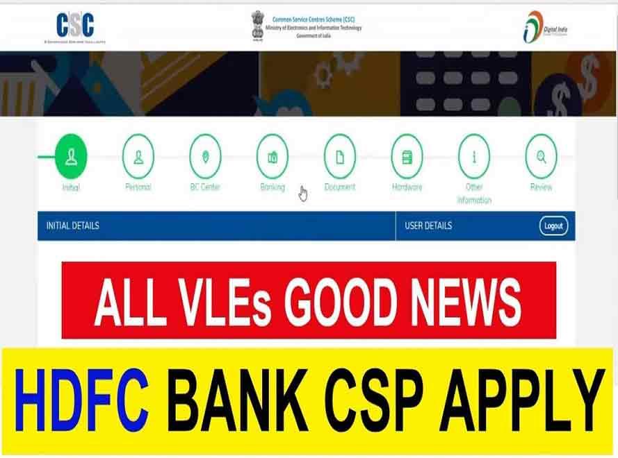 CSP Bank Mitra apply, CSP Bank Mitra Kaise khole, SBI Kisok APPLY