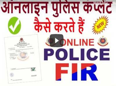 Online police complaint Kaise karen-Online FIR 2021