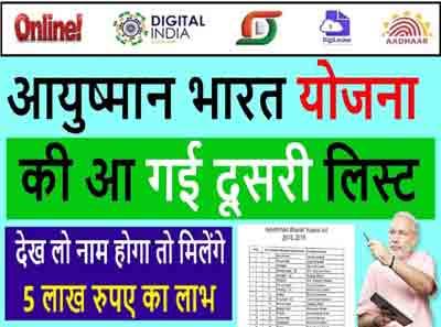 Ayushman Bharat Yojana Registration New List 2020