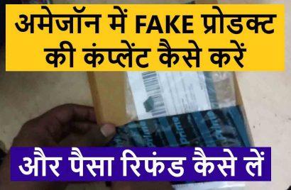 Amazone-Fake-product-compla