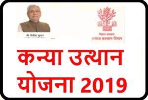 Mukhyamantri Kanya Utthan Yojana 2019 [Apply]