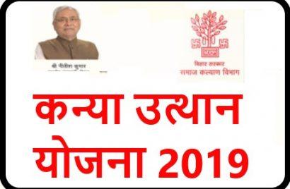 CM Kanya_Utthan_Yojana apply 2019