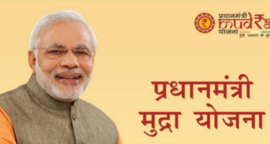 Mudra loan Yojana (PMMY) में कैसे मिल सकता है लोन? [Apply]