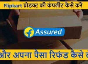 Flipkart Online Complaint Process [ शिकायत दर्ज करें]