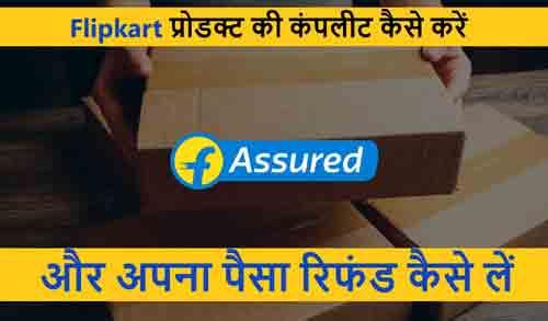 Flipkart Online Complaint Process