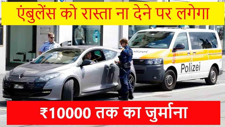 New Traffic Rules 2019 : अब लगेगा जुर्माना ₹10000 तक का