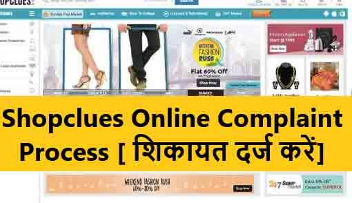 Shopclues Online Complaint Process [ शिकायत दर्ज करें]