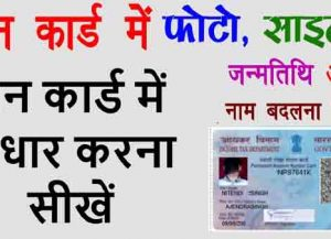 Pan Card Online Correction Kese kare. Pan card Agency Apply