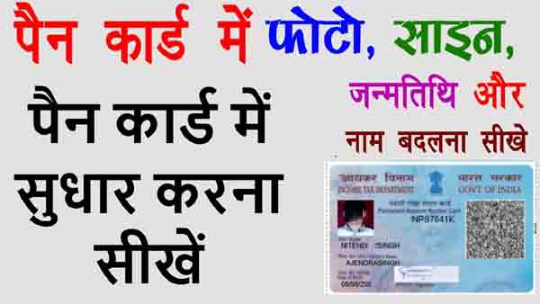Pan Card Online Correction Kese kare. Pan card Agency Apply