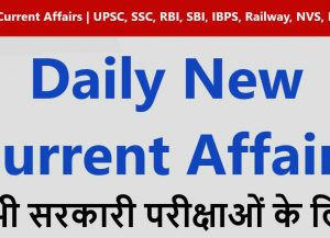 Daily Current Affairs | UPSC, SSC, SBI, IBPS, Railway, Police[2019-20]