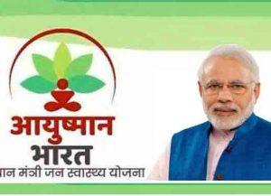 Pradhan Mantri Jan Arogya Yojana Live 2021 PMJAY