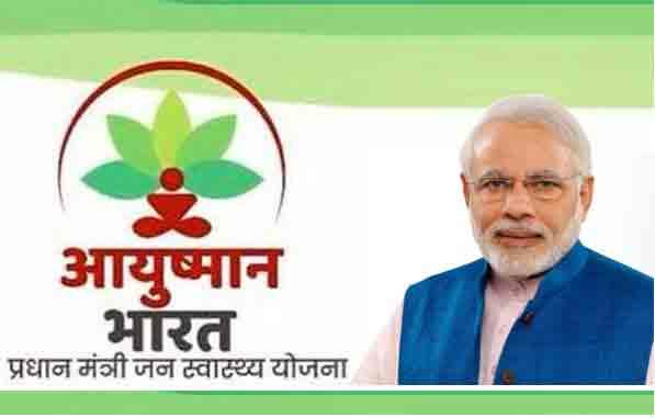 Pradhanmantri e Ayushman Bharat Yojana Apply