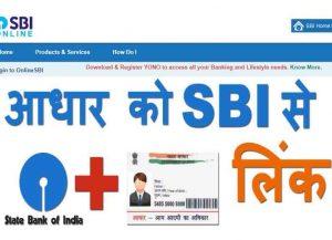 Link Aadhaar Card to SBI Bank Account Online 2021