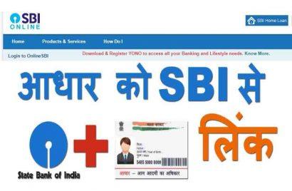 Aadhar-link-Sbi-Internet-Ba
