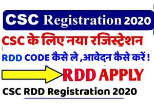 CSC Registration RDD Code New Process Online Apply