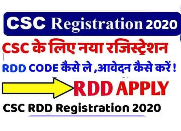 CSC Registration RDD Code New Process Online Apply,CSC RDD Code