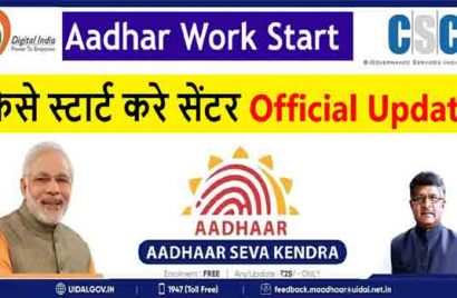 Csc-New-Aadhar-center-Apply