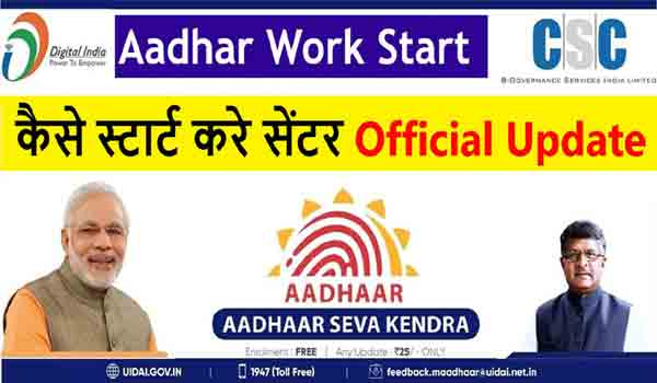 Csc Aadhar Work Start Online Aadhar Center Registration 2020