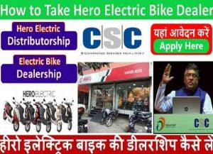 Electric Bike Dealership or Distributorship online apply in CSC