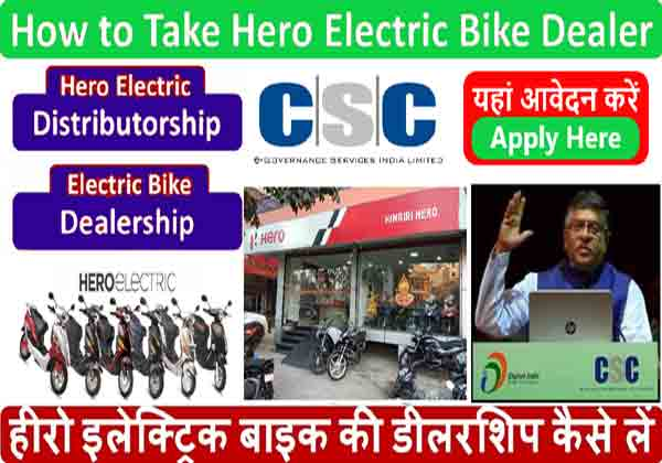 CSC Electric Bike Dealership or Distributorship online apply