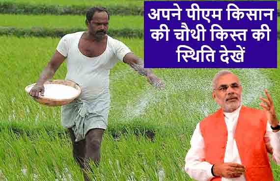 Pradhanmantri Kisan Samman Nidhi Yojana 4th installment receive check your bank account