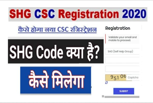 CSC Online Registration To get CSC SHG Code 2021