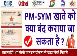 How To Close Pradhan Mantri Shramyogi Mandhan Yojana Account
