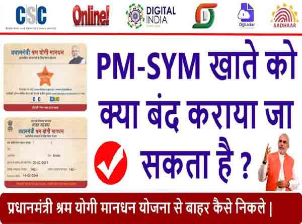 How To Close Pradhan Mantri Shramyogi Mandhan Yojana Account
