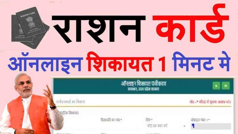 ration card compalnt ration card online complaint
