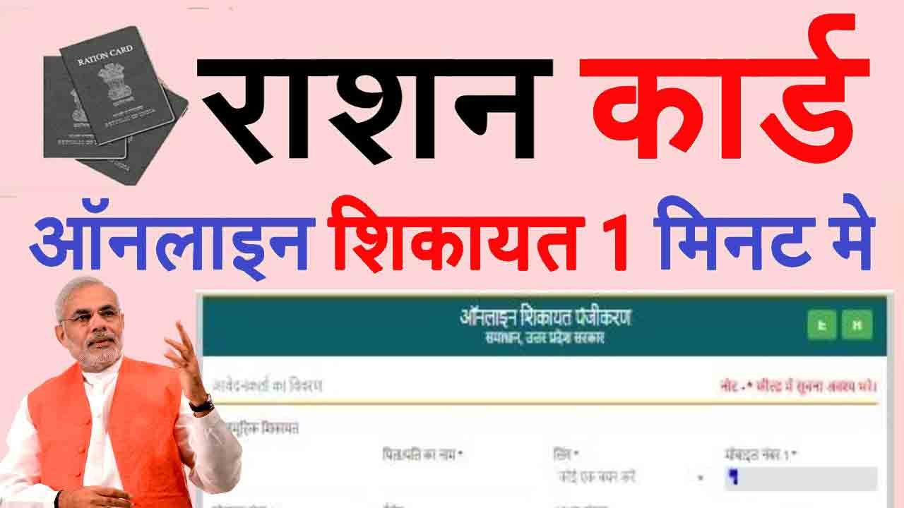 How to Complain Online Ration card,ration card online complaint