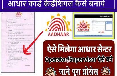 Make Aadhar User Credential