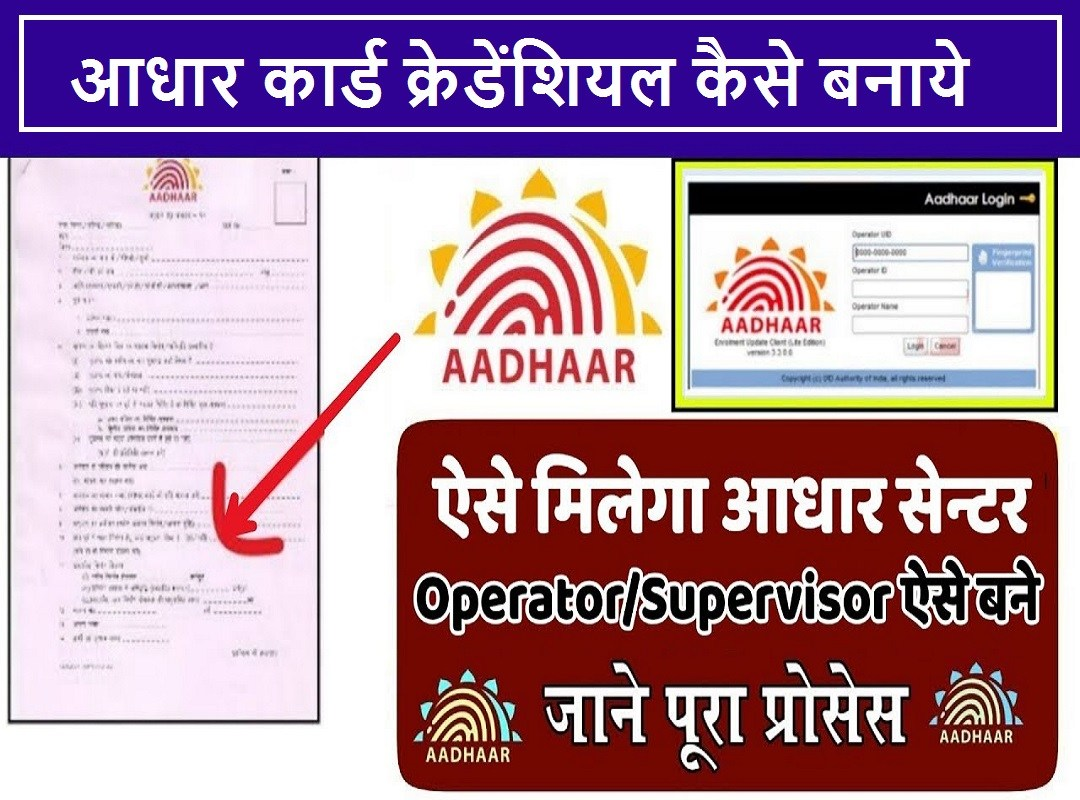 How To Make Aadhar User Credential & Get Aadhar Center 2020