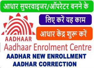 Uidai Exam Apply Open New Aadhar Center In CSC 2020