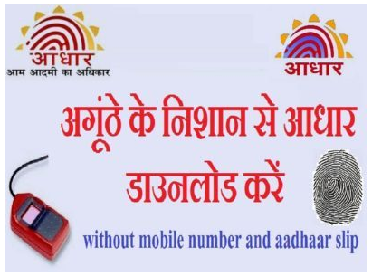 Aadhar Card Download Without Mobile Number