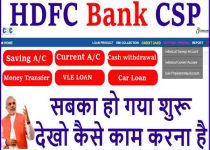 CSC HDFC Bank CSP POINT START 2021| HDFC BC APPLY