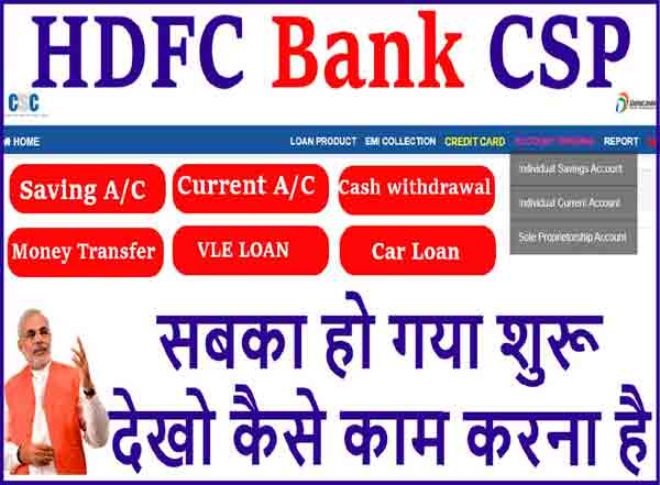 CSC HDFC Bank CSP POINT START 2020 | HDFC BC APPLY