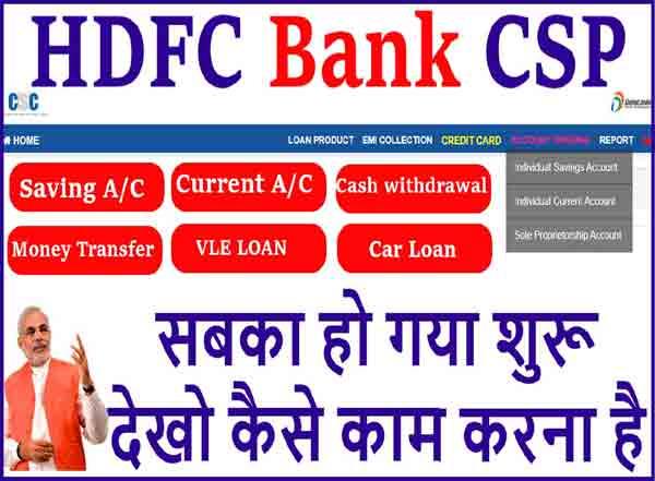 CSC HDFC Bank CSP POINT START 2021| HDFC BC APPLY