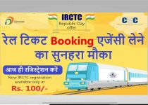 CSC IRCTC AGENT Registration Online Apply 2020