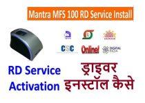 Mantra Mfs100 Device Driver Download Online | Mantra Mfs100 Driver