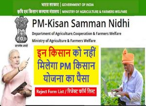 Pm Kisan Samman Nidhi Yojana Reject Form List Chek