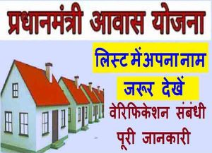 Pradhan Mantri Awas Yojana Online Apply 2021,Aawas yojana list