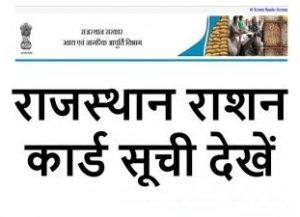 Rajasthan Ration Card List Online ration card onine apply 2021