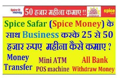 Spice-money-agent