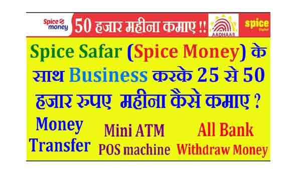 Spice Money Agent Registration Full Prosses Online,Get SPICE MONEY ID