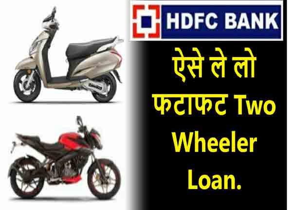 Get Two wheeler loan Online Apply In CSC 2020