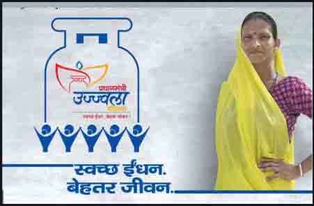 Pradhan mantri ujjwala yojana   Ujjawala Scheme
