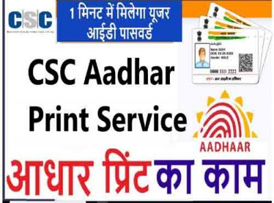 Aadhar Print Service on CSC Portal Start 2021 [Apply]