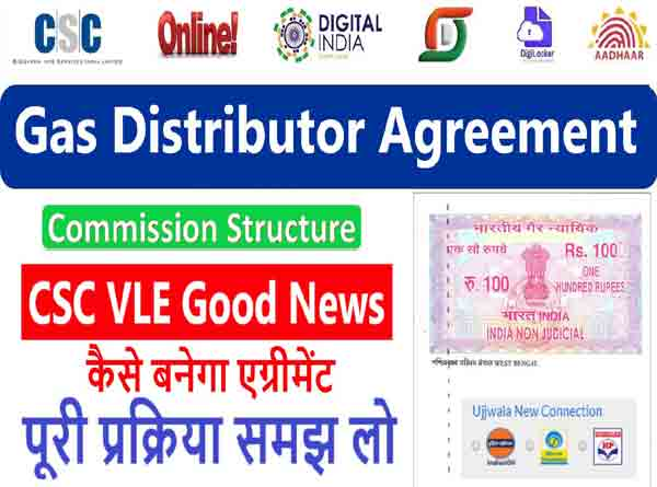 CSC Gas Agency Registration Full process step by step