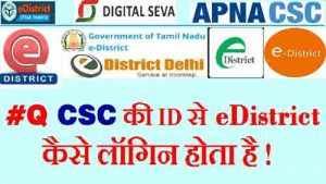 e-District ID Online Apply
