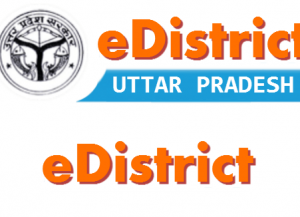 e-District ID Online Apply All State e-District Apply 2020